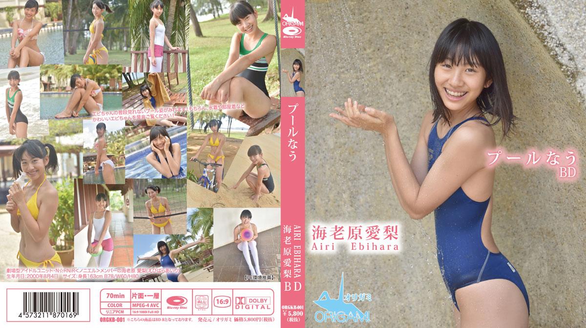 海老原愛梨 | プールなう | Blu-ray