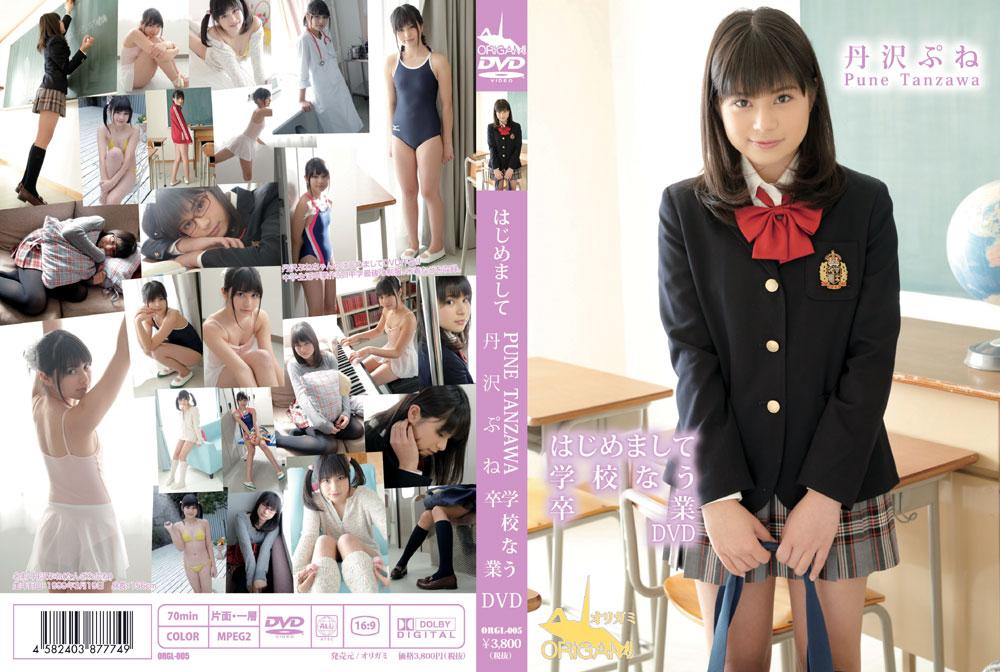 丹沢ぷね | はじめまして 学校なう 卒業 | DVD