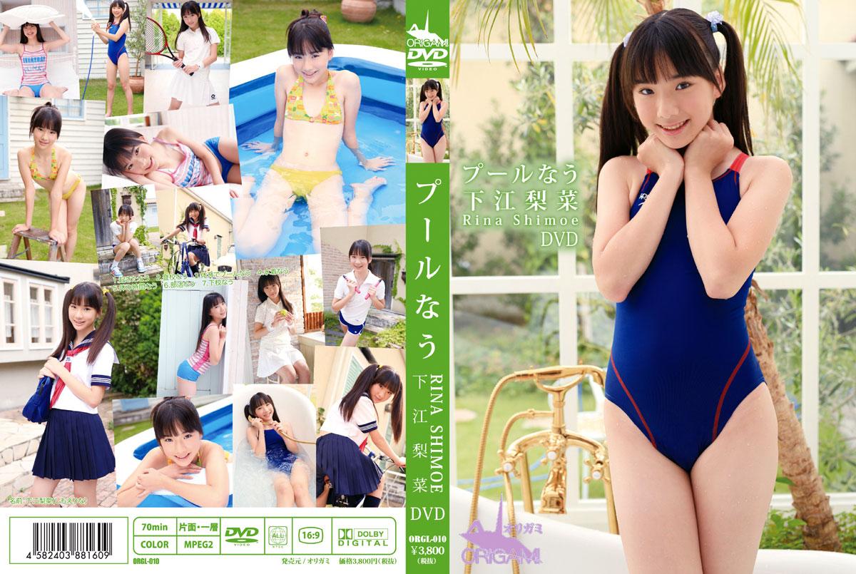下江梨菜 | プールなう | DVD