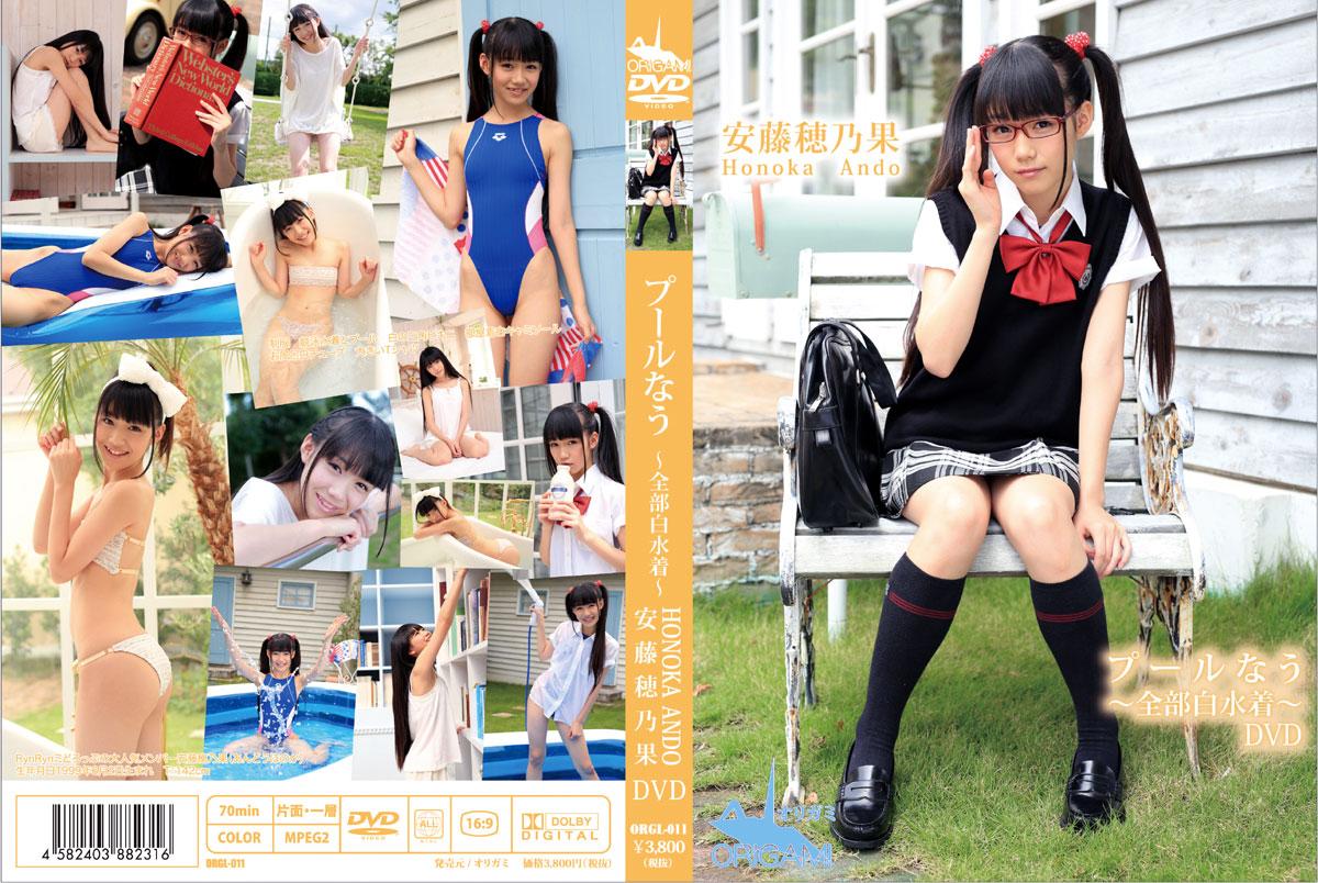 安藤穂乃果 | プールなう ~全部白水着~ | DVD