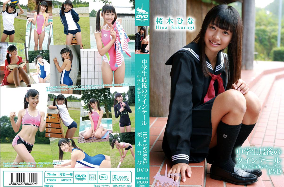 桜木ひな   中学生最後のツインテール   DVD