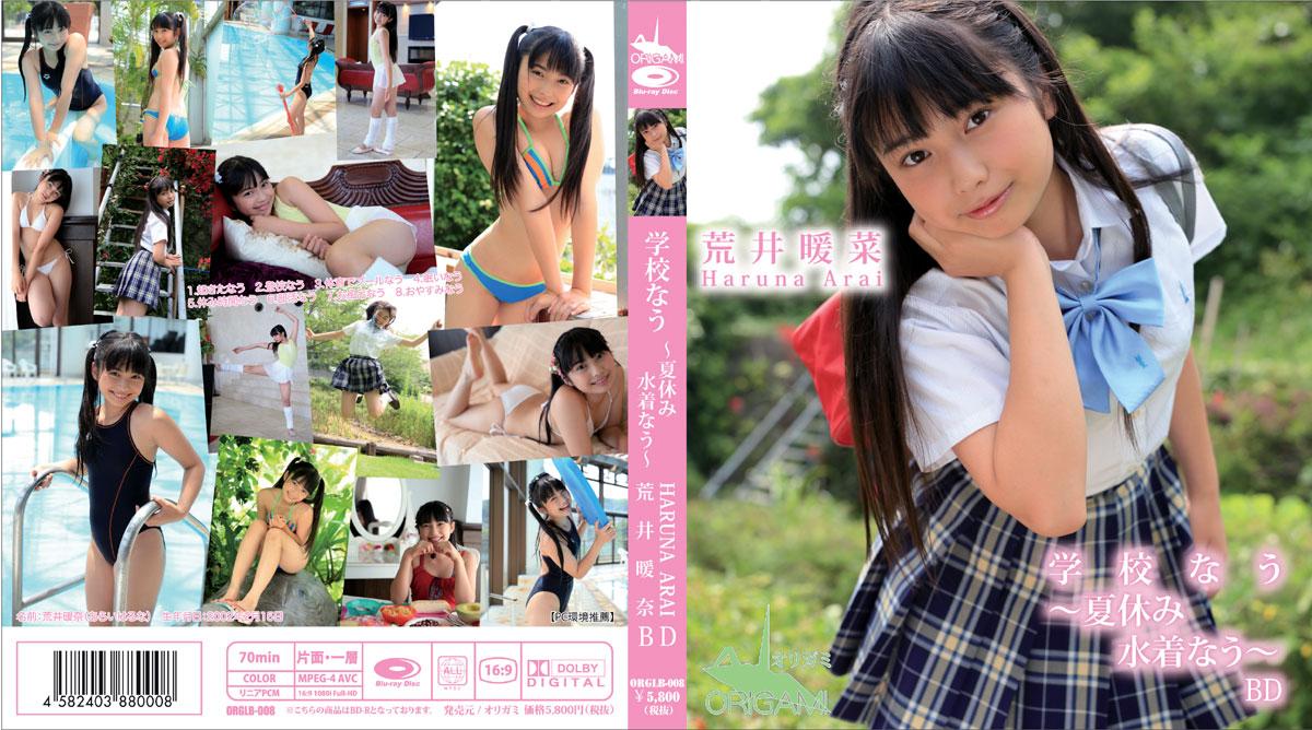 荒井暖菜 | 学校なう ~夏休み水着なう~ | Blu-ray