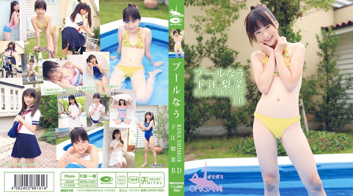 下江梨菜 | プールなう | Blu-ray
