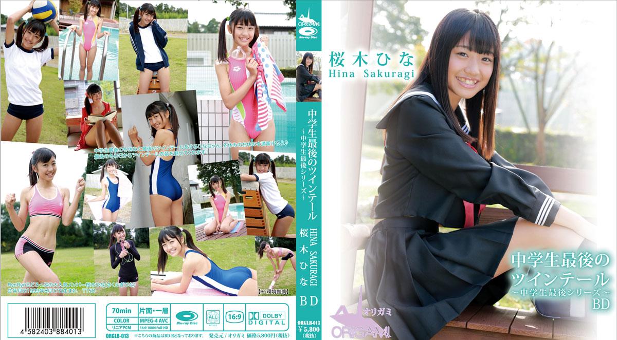 桜木ひな   中学生最後のツインテール   Blu-ray