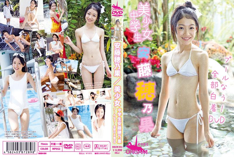 安藤穂乃果 | 美少女 中学生 プールなう!全部白水着 | DVD