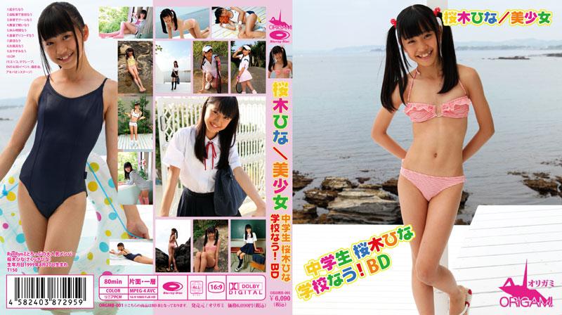桜木ひな | 学校なう! | Blu-ray
