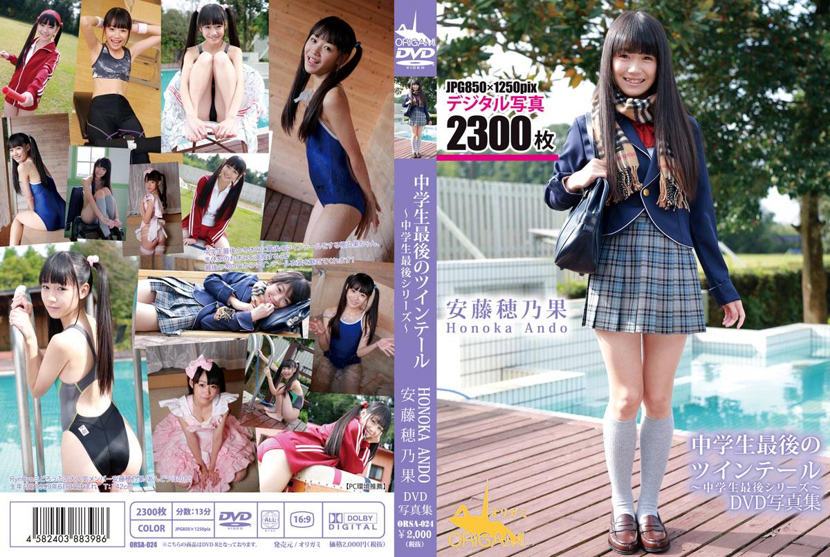 安藤穂乃果 | 中学生最後のツインテール DVD写真集 | デジタル写真集