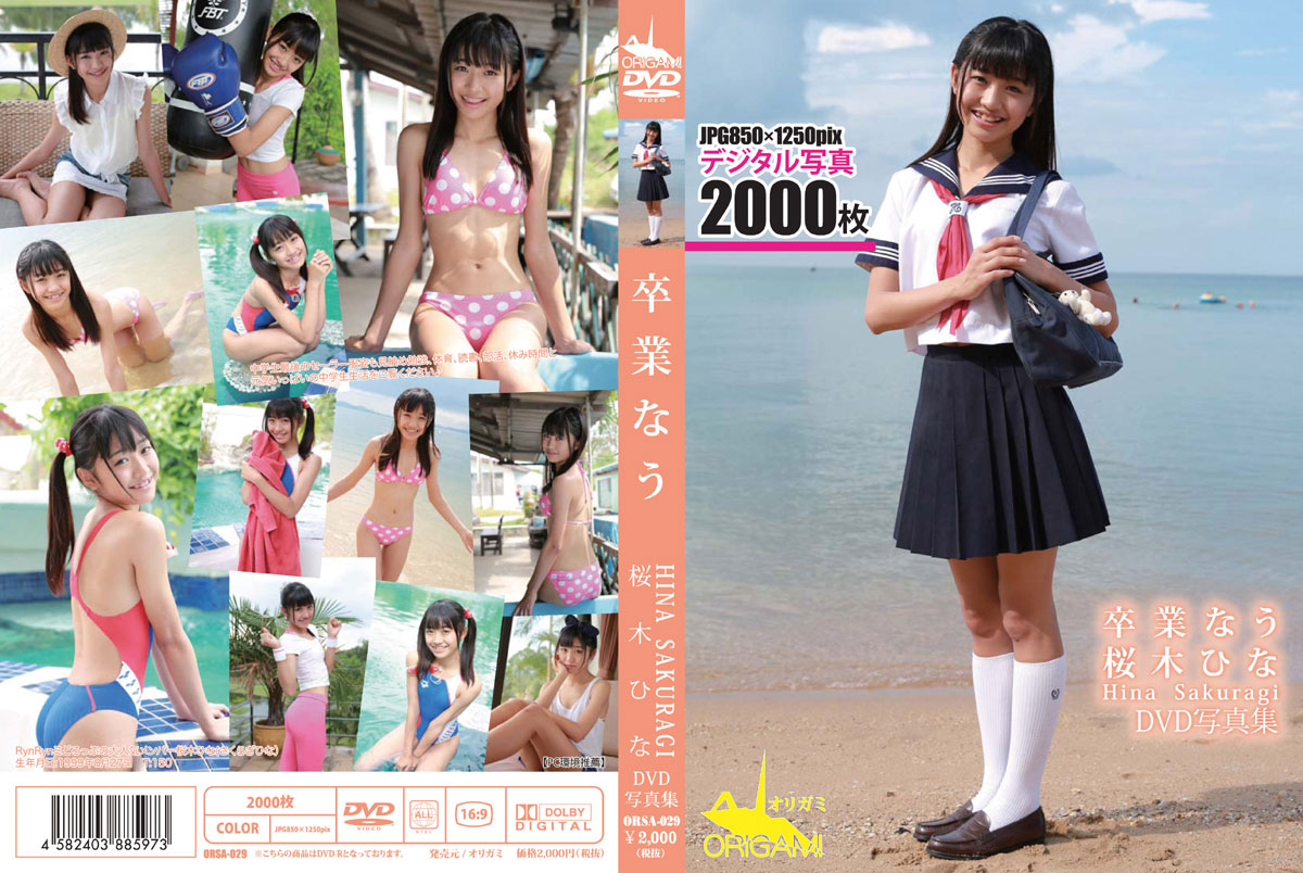 桜木ひな   卒業なう DVD写真集   デジタル写真集