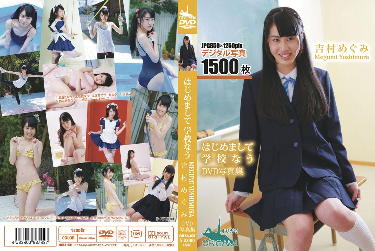 吉村めぐみ | はじめまして 学校なう DVD写真集 | デジタル写真集