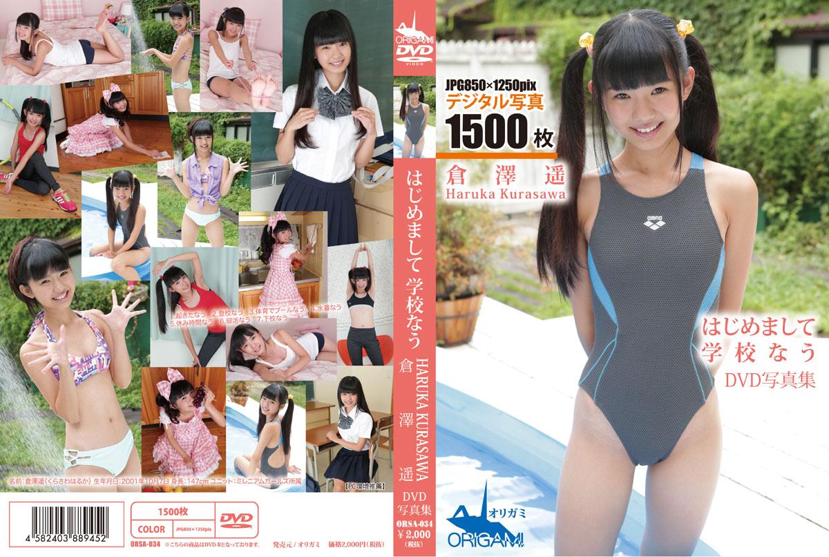 倉澤遥 | はじめまして倉澤遥です! 学校なう DVD写真集 | デジタル写真集