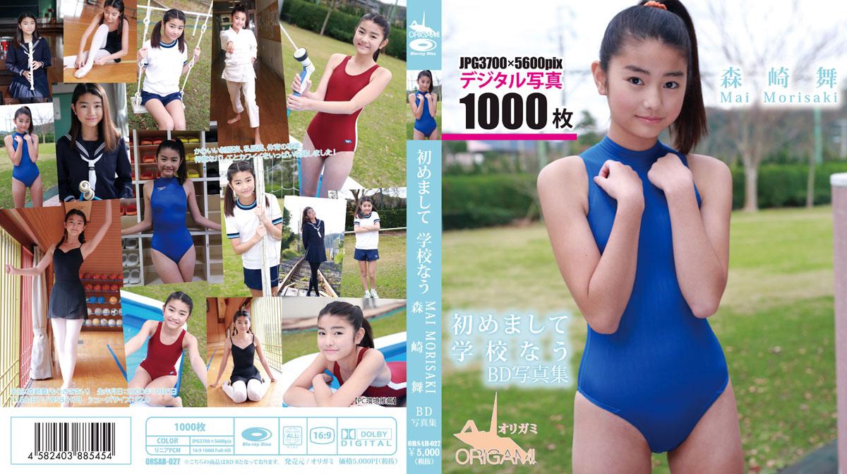 森崎舞 | 初めまして森崎舞♪です! 学校なう BD写真集 | デジタル写真集