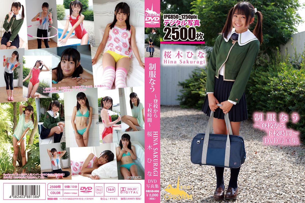 桜木ひな   制服なう ~登校から下校時間~ DVD写真集   デジタル写真集