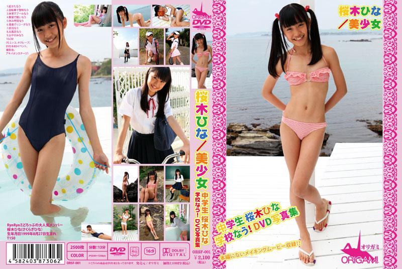 桜木ひな | 学校なう! 制服画像 DVD写真集 | デジタル写真集