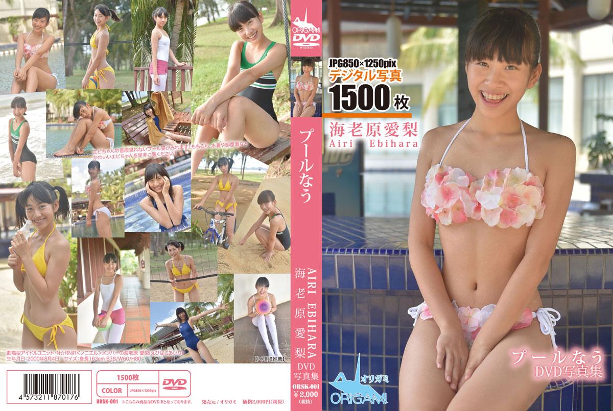海老原愛梨 | プールなう DVD写真集 | デジタル写真集