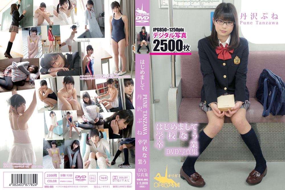 丹沢ぷね | はじめまして 学校なう 卒業 DVD写真集 | デジタル写真集