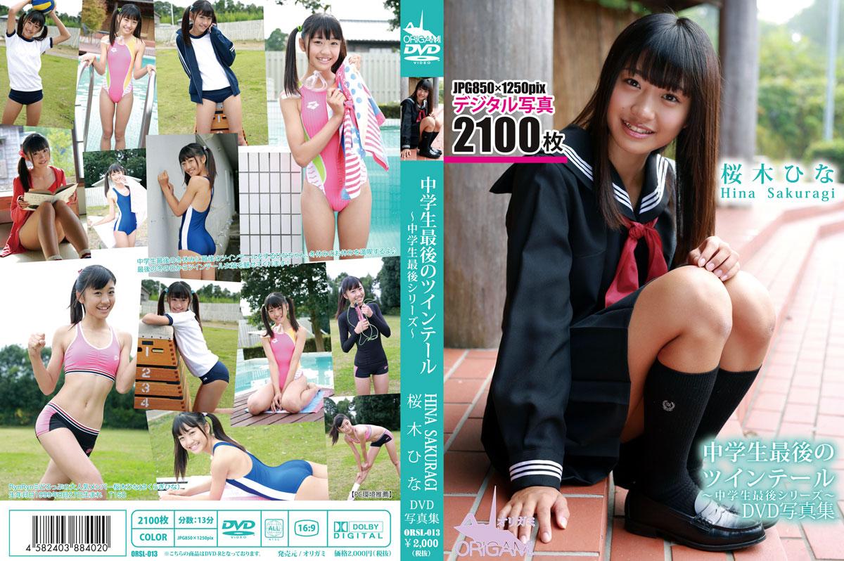 桜木ひな   中学生最後のツインテール DVD写真集   デジタル写真集