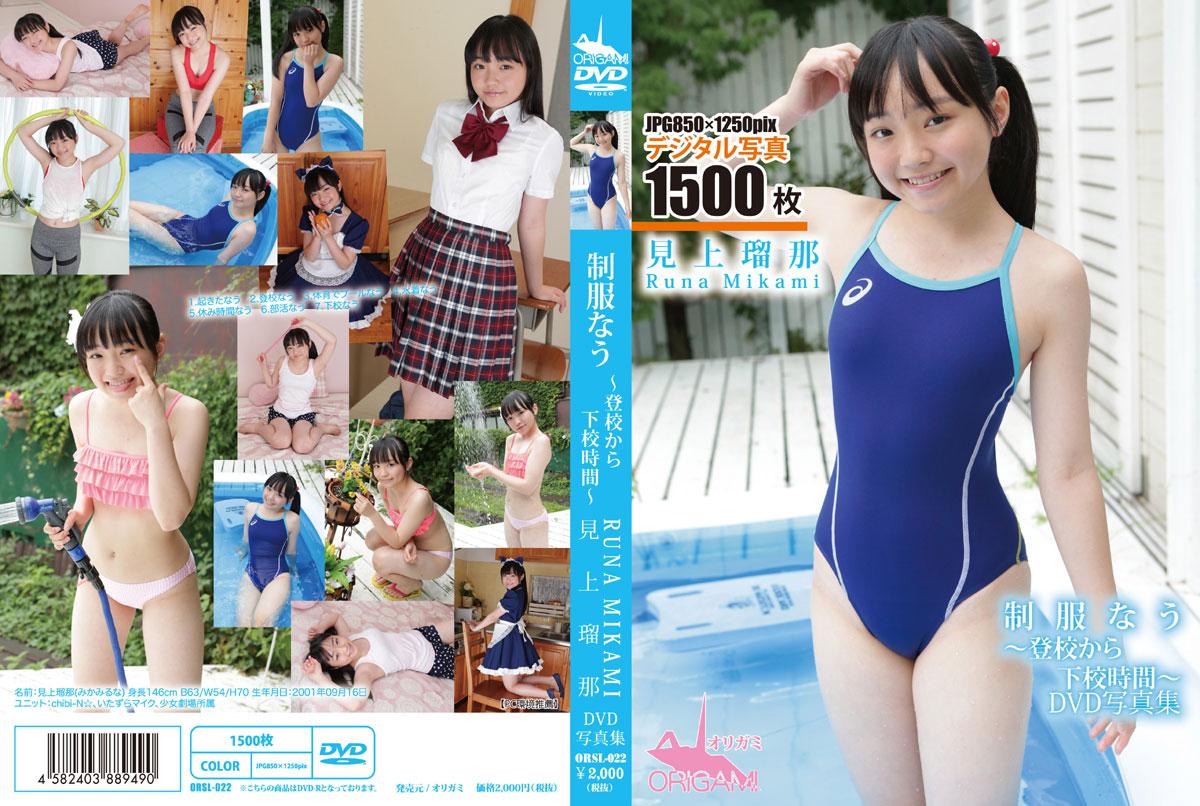 見上瑠那 | 制服なう ~登校から下校時間~ DVD写真集 | デジタル写真集
