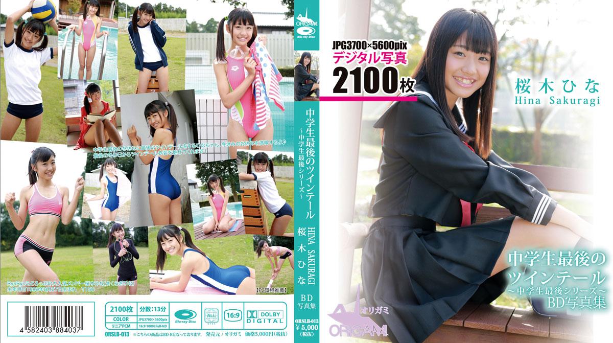 桜木ひな   中学生最後のツインテール BD写真集   デジタル写真集