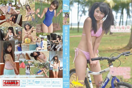 星川優夢 | 競泳水着物語~旅行編~ | DVD