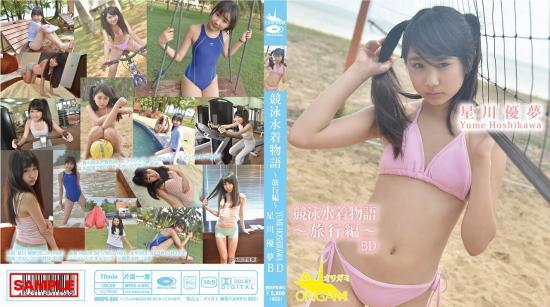 星川優夢 | 競泳水着物語~旅行編~ | Blu-ray