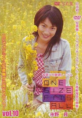 水野月 | ONE SIZE FIT'S ALL 10 | デジタル写真集