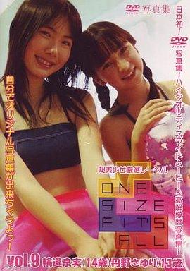 丹野さゆり, 輪違泉実 | ONE SIZE FIT'S ALL 9 | デジタル写真集