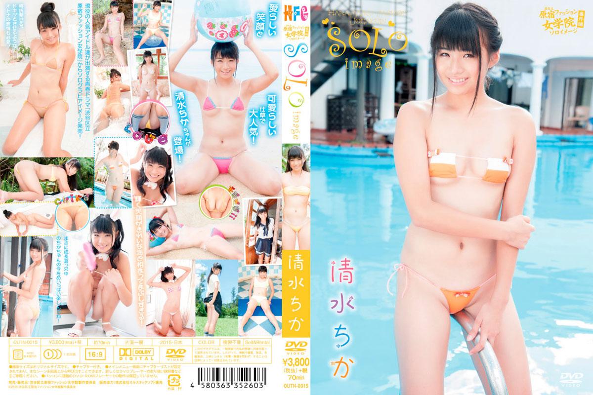 清水ちか | 渋谷区立原宿ファッション女学院 番外編 ソロイメージ | DVD