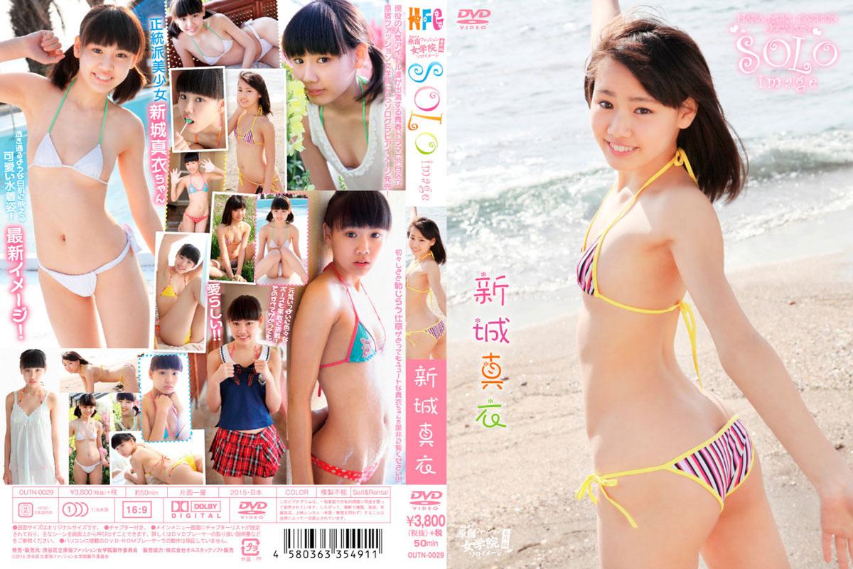 新城真衣 | 渋谷区立原宿ファッション女学院 番外編 ソロイメージ | DVD