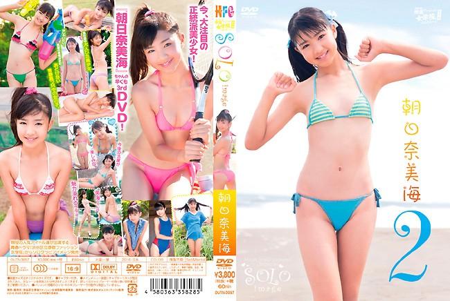 朝日奈美海 | 渋谷区立原宿ファッション女学院 番外編 ソロイメージ 2 | DVD