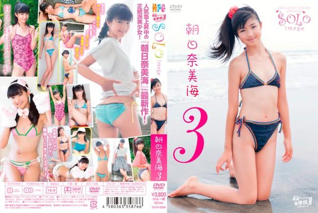 朝日奈美海 | 渋谷区立原宿ファッション女学院 番外編 ソロイメージ 3 | DVD