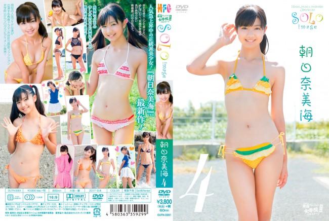 朝日奈美海 | 渋谷区立原宿ファッション女学院 番外編 ソロイメージ 4 | DVD