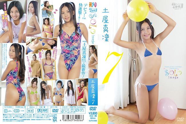 土屋真凜 | 渋谷区立原宿ファッション女学院 番外編 ソロイメージ 7 | DVD