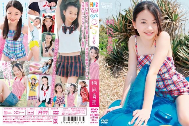 桐沢真奈 | 渋谷区立原宿ファッション女学院 番外編 ソロイメージ | DVD