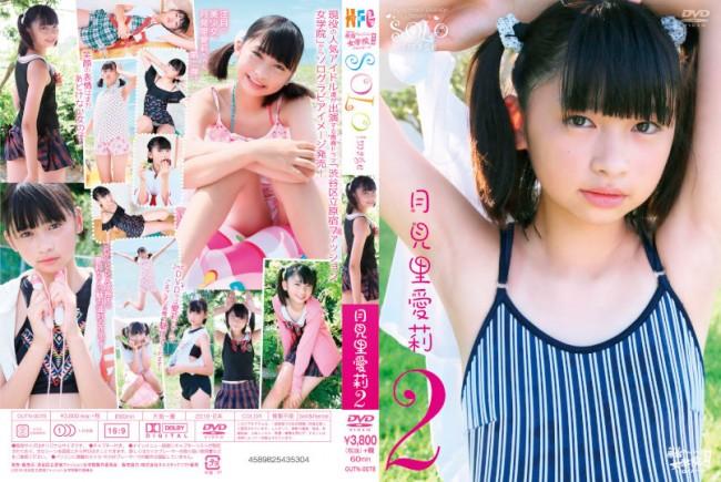 月見里愛莉 | 渋谷区立原宿ファッション女学院 番外編 ソロイメージ 2 | DVD