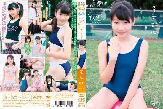 星七虹心 | 渋谷区立原宿ファッション女学院 番外編 ソロイメージ | DVD