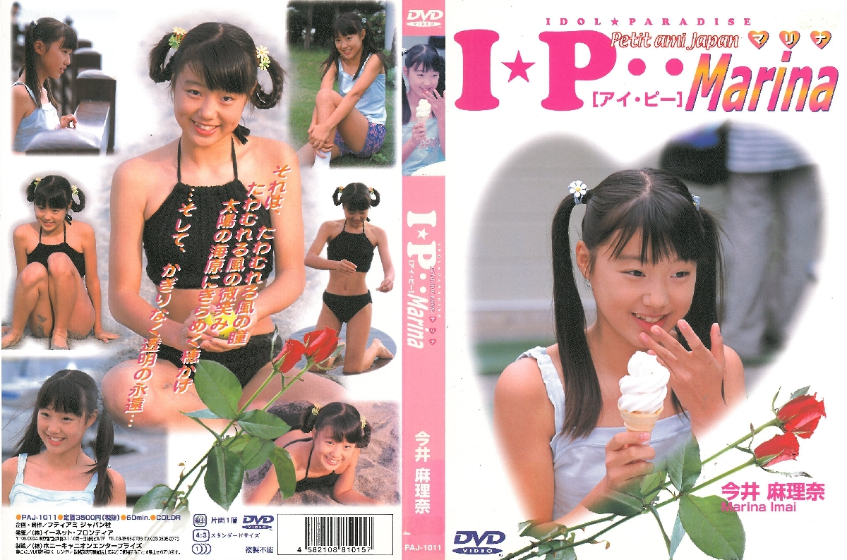 今井麻理奈 | I★P | DVD