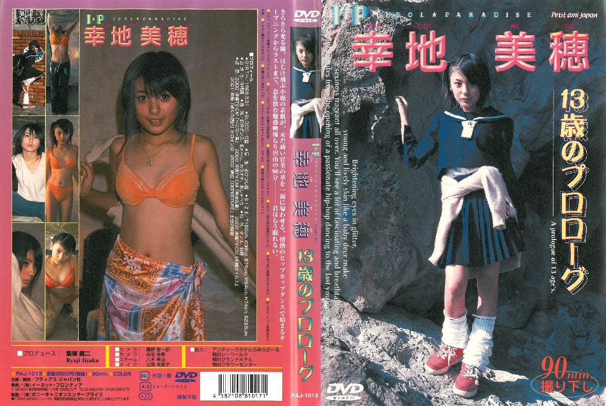 幸地美穂 | I★P 13歳のプロローグ | DVD