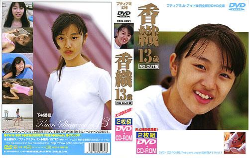 下村香織 | 香織 13歳 | DVD