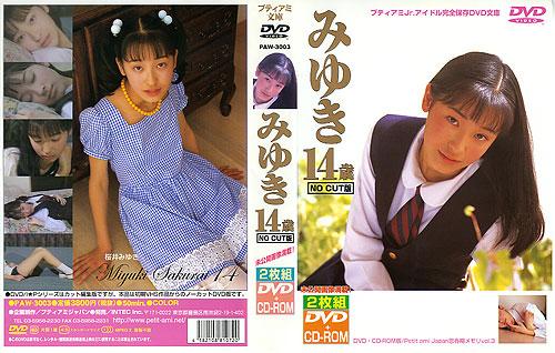 桜井みゆき   みゆき 14歳   DVD