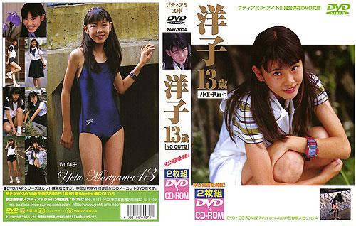 森山洋子 | 洋子 13歳 | DVD