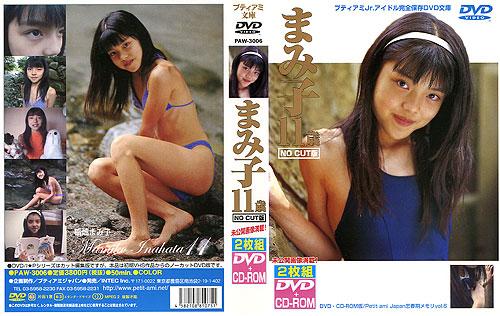 稲畑まみ子 | まみ子 11歳 | DVD
