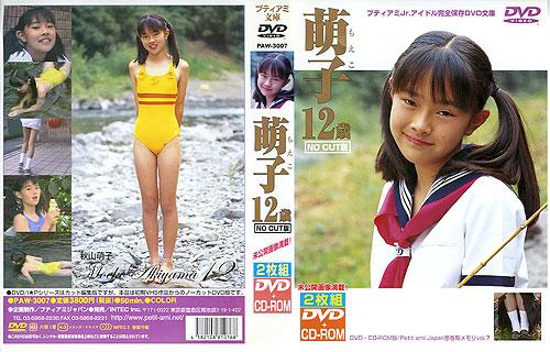 秋山萌子 | 萌子 12歳 | DVD