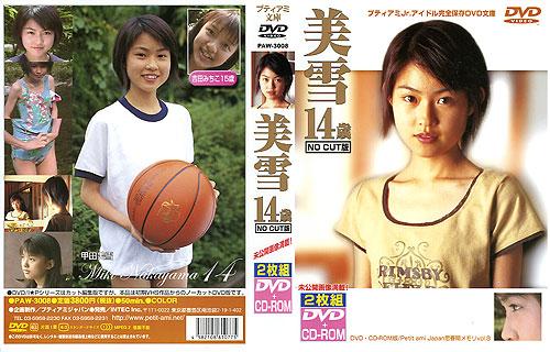 甲田美雪, 吉田みちこ   美雪 14歳   DVD