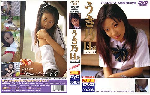 古賀うき乃 | うき乃 14歳 | DVD