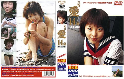 立石愛 | 愛 14歳 | DVD