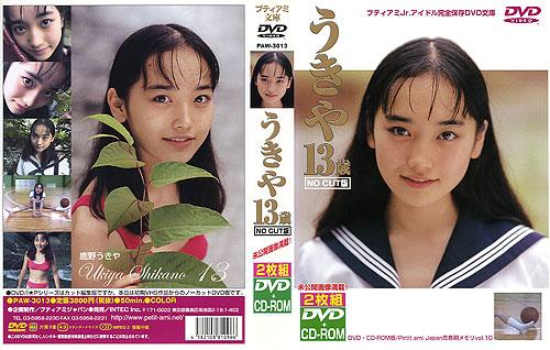鹿野うきや   うきや 13歳   DVD