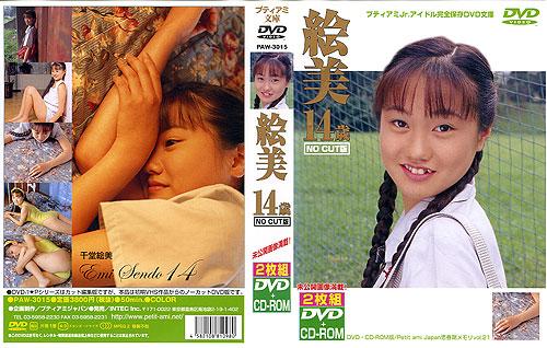 千堂絵美   絵美 14歳   DVD