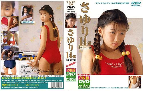 吉岡さゆり, 保坂由香 | さゆり 14歳 | DVD