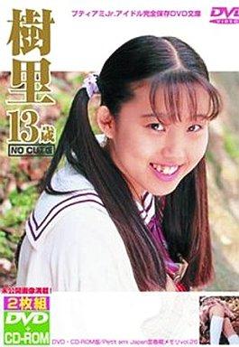 小田島樹里   樹里 13歳   DVD