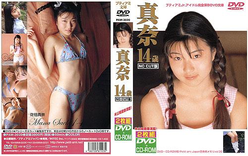 佐伯真奈   真奈 14歳   DVD